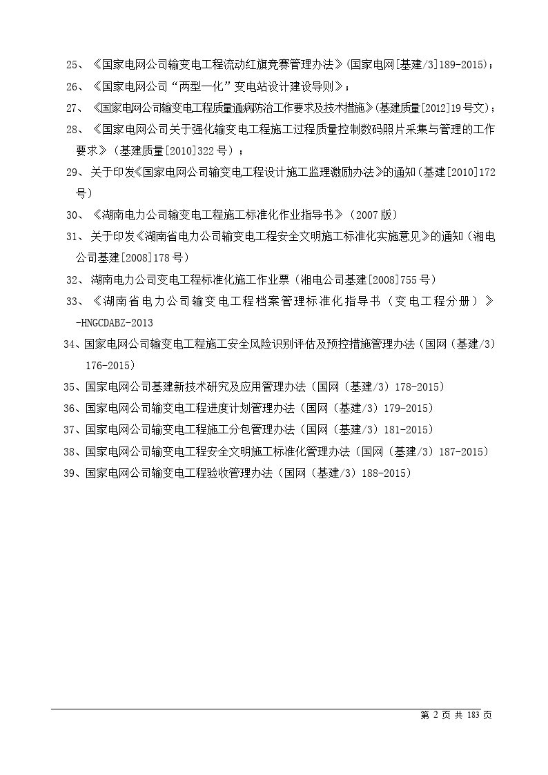 [湖南]新建110kV变电站项目管理实施规划(图文丰富)-图二