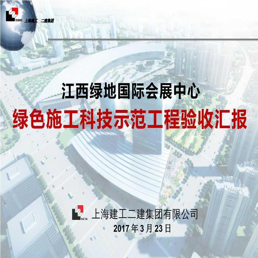[江西]国际会展中心绿色施工科技示范工程验收汇报(图文丰富)-图一