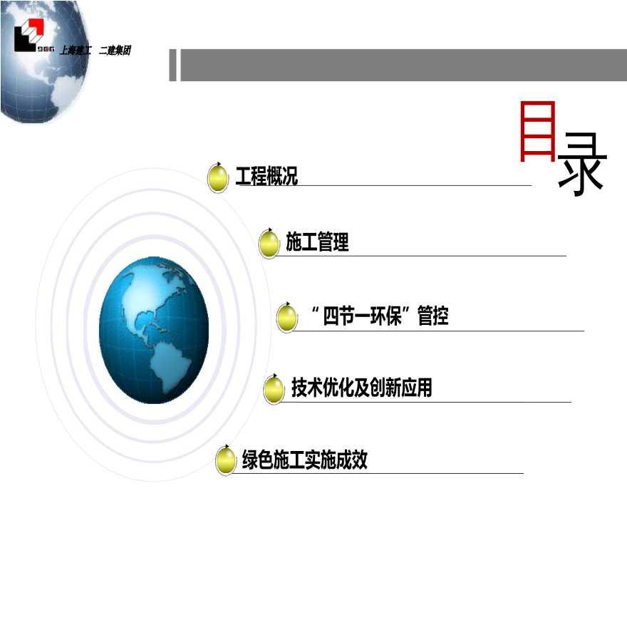 [江西]国际会展中心绿色施工科技示范工程验收汇报(图文丰富)-图二