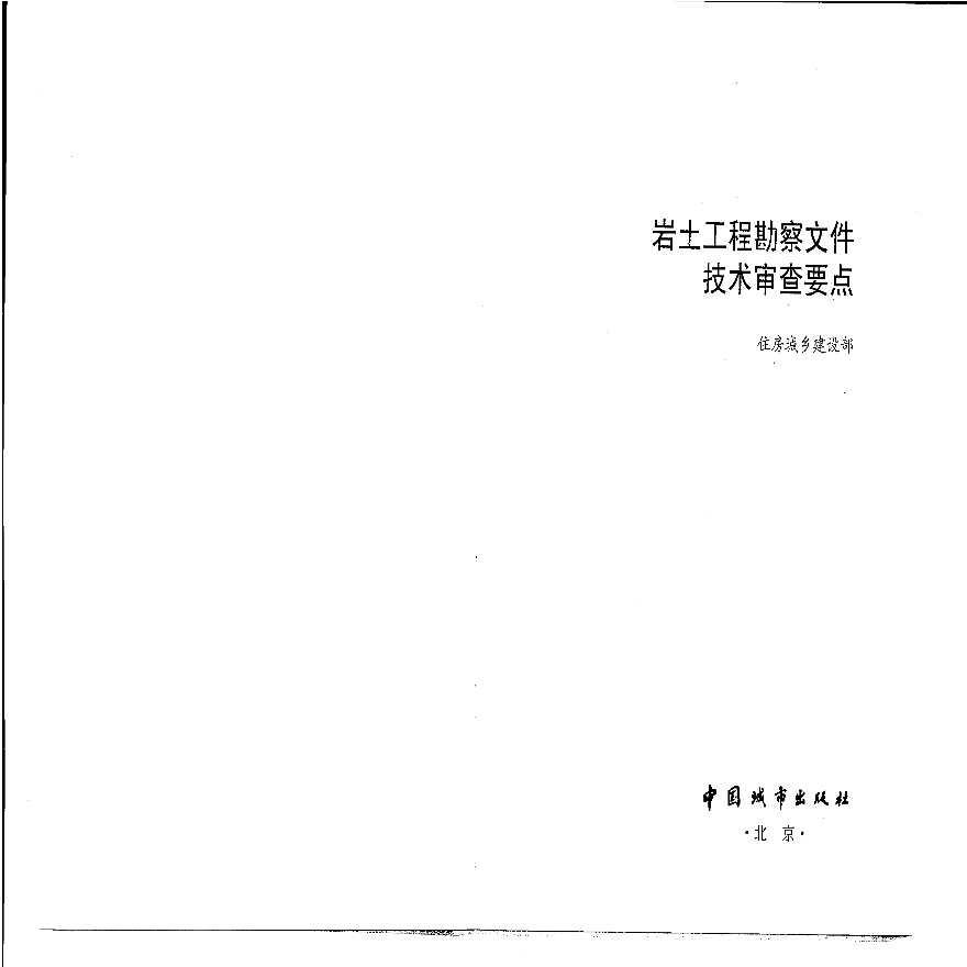 岩土工程勘察文件技术审查要点2013年6月7日发布PDF横向排版图片1