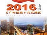 [北京]2016年全年造价信息合集(30个造价指标、供应商信息)图片1