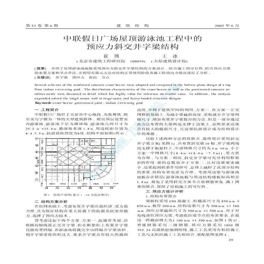 中联假日广场屋顶游泳池工程中的预应力斜交井字梁结构图片1