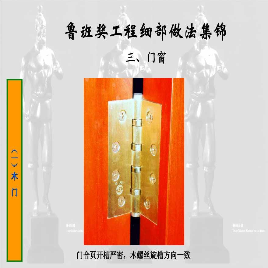 鲁班奖细部做法集锦-门窗、楼梯、顶棚(100页)-图二
