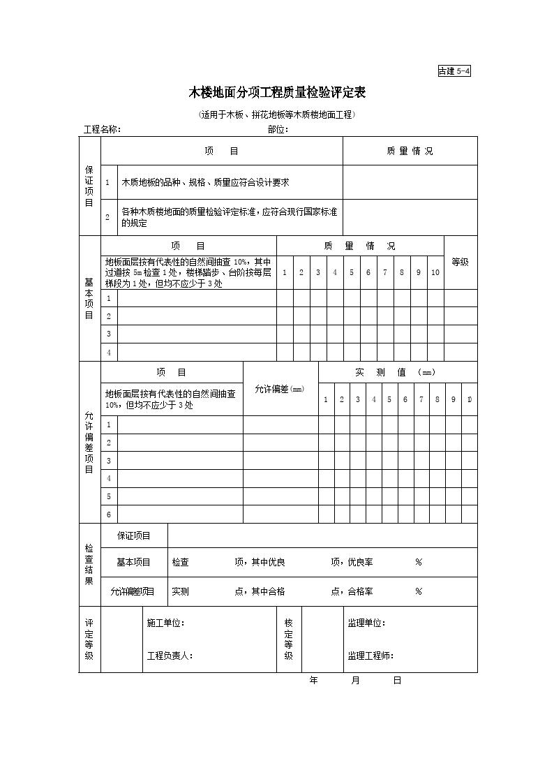 古建木楼地面分项工程质量检验评定表图片1