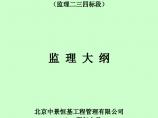 [宁夏]保障性住房工程建设项目监理规划(296页)图片1