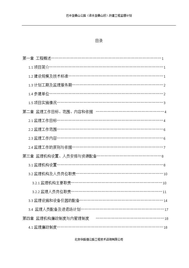 巴中至梁鼎路改建工程监理规划(共178页)图片1