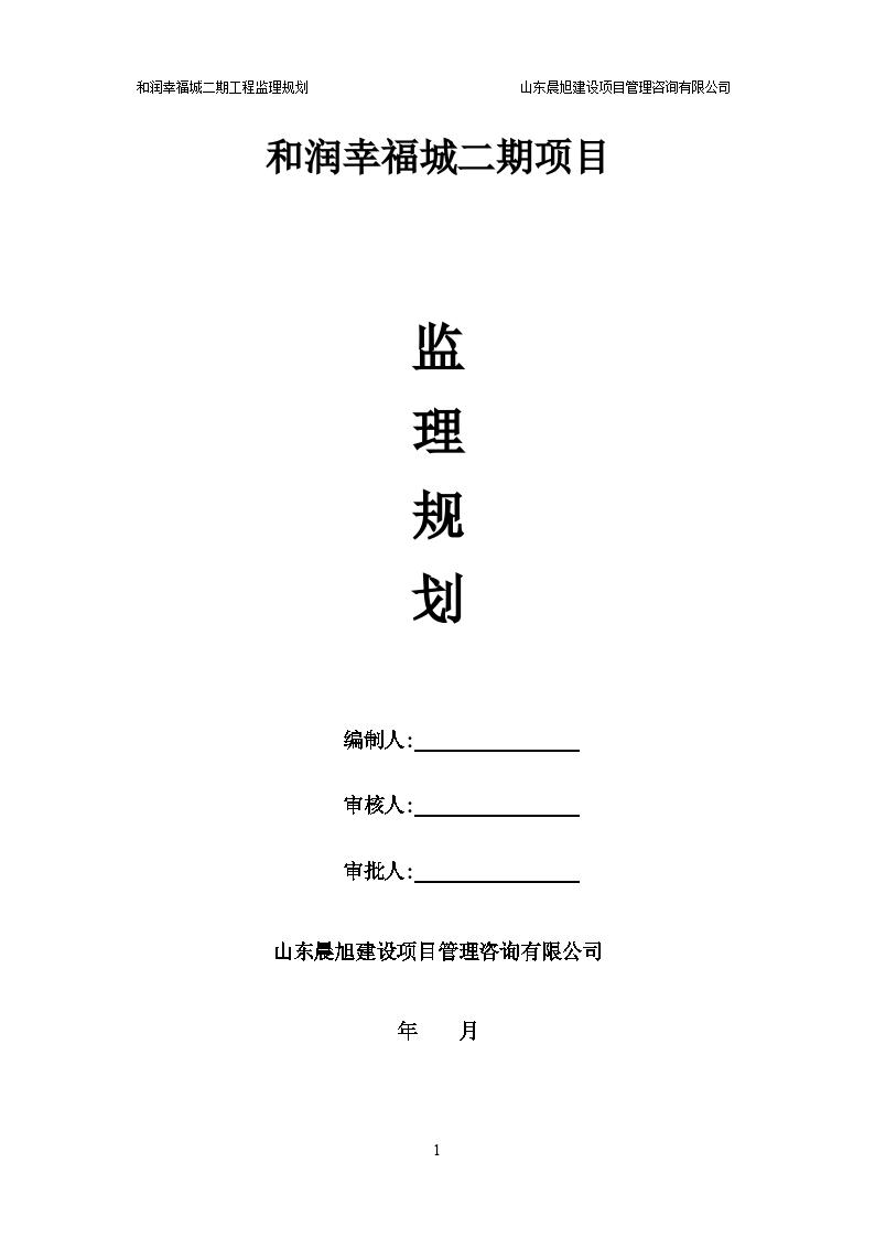 [房建工程]济南和润幸福城二期监理规划(共94页)图片1
