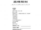 [江苏]机械加工厂框架结构办公楼及钢排架结构厂房工程监理规划图片1