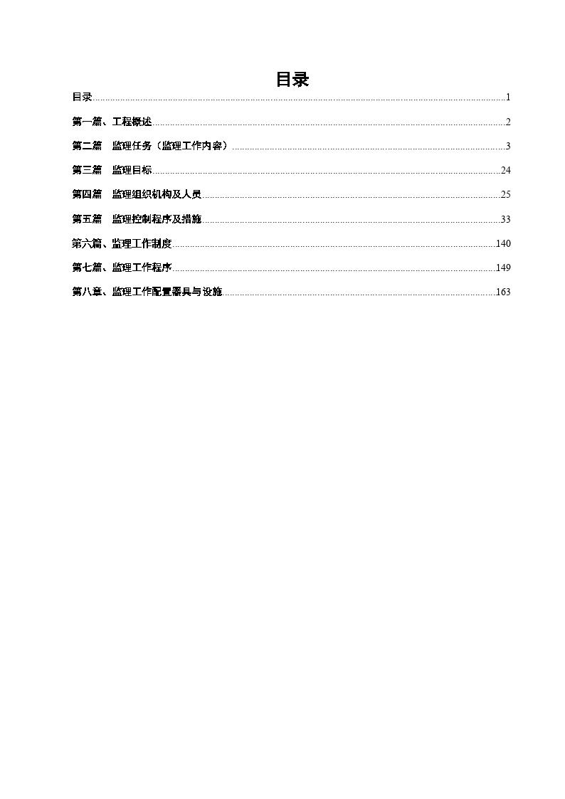 [湖南]物流园道路工程监理规划(附图丰富)图片1