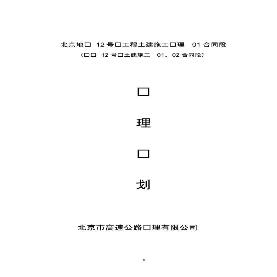 新建地铁工程土建施工监理规划(近500页,新编)图片1