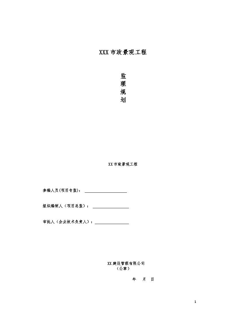 [江苏]市政景观工程监理规划(附多图)图片1