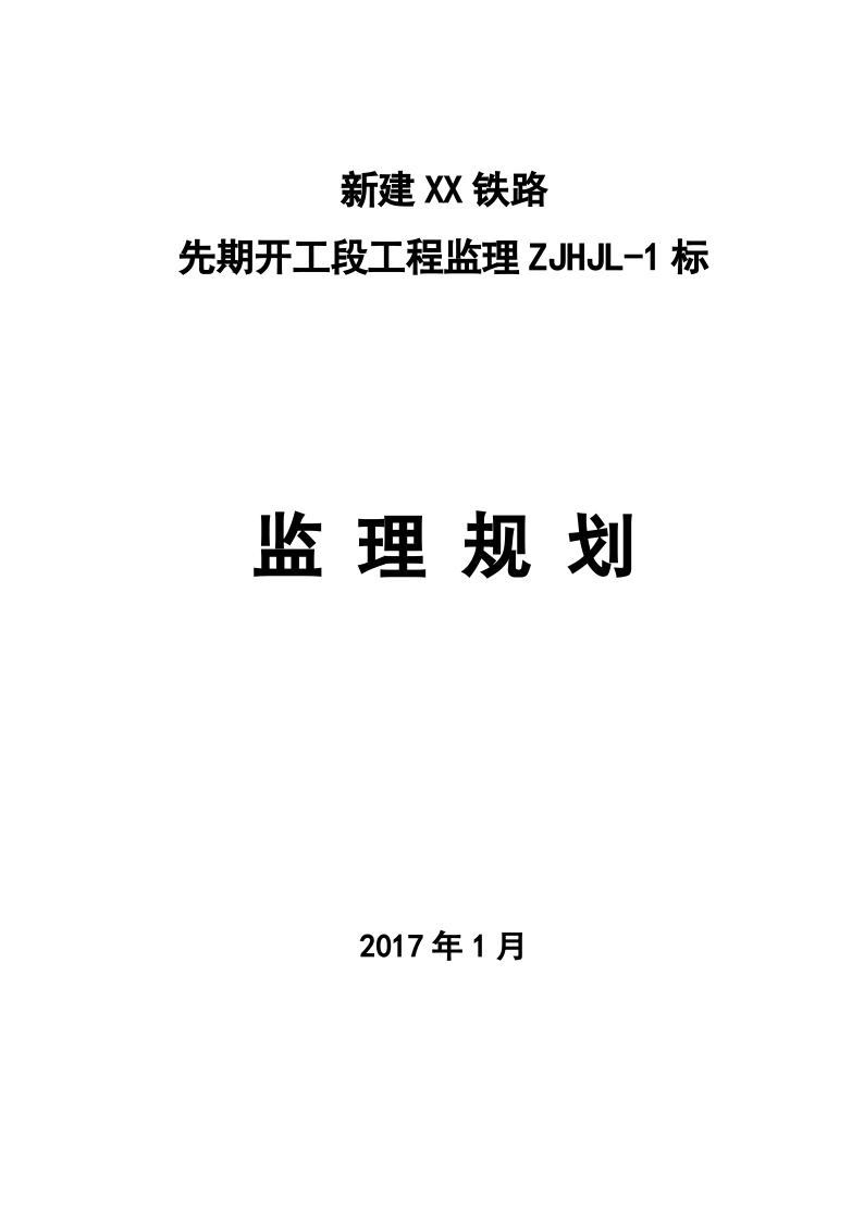 [湖南]铁路隧道工程监理规划(205页,图文丰富)图片1