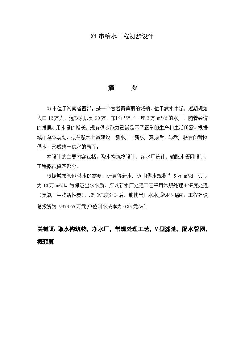 [湖南]5万吨净水厂给排水工艺全套图纸(附170页计算说明)图片1