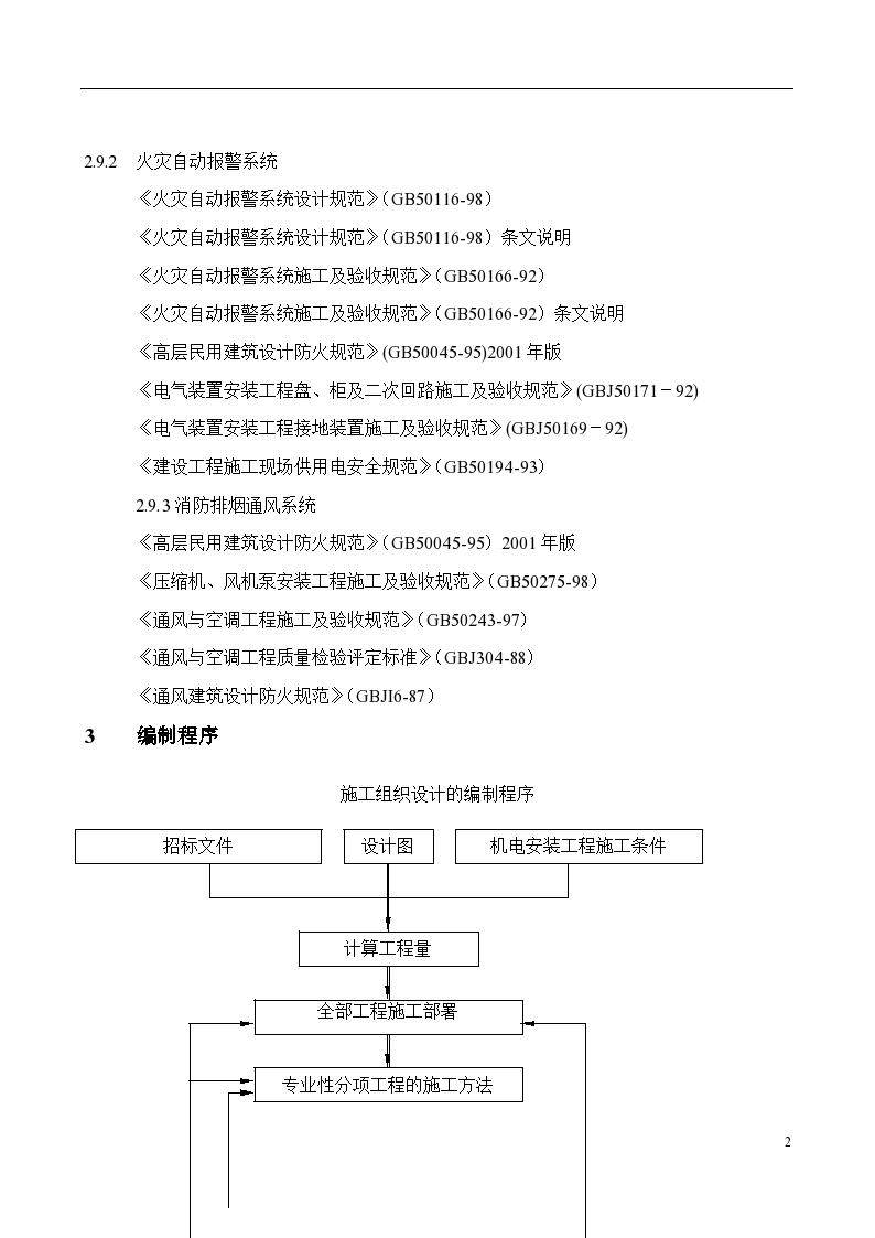 商住楼消防系统施工组织设计-图二
