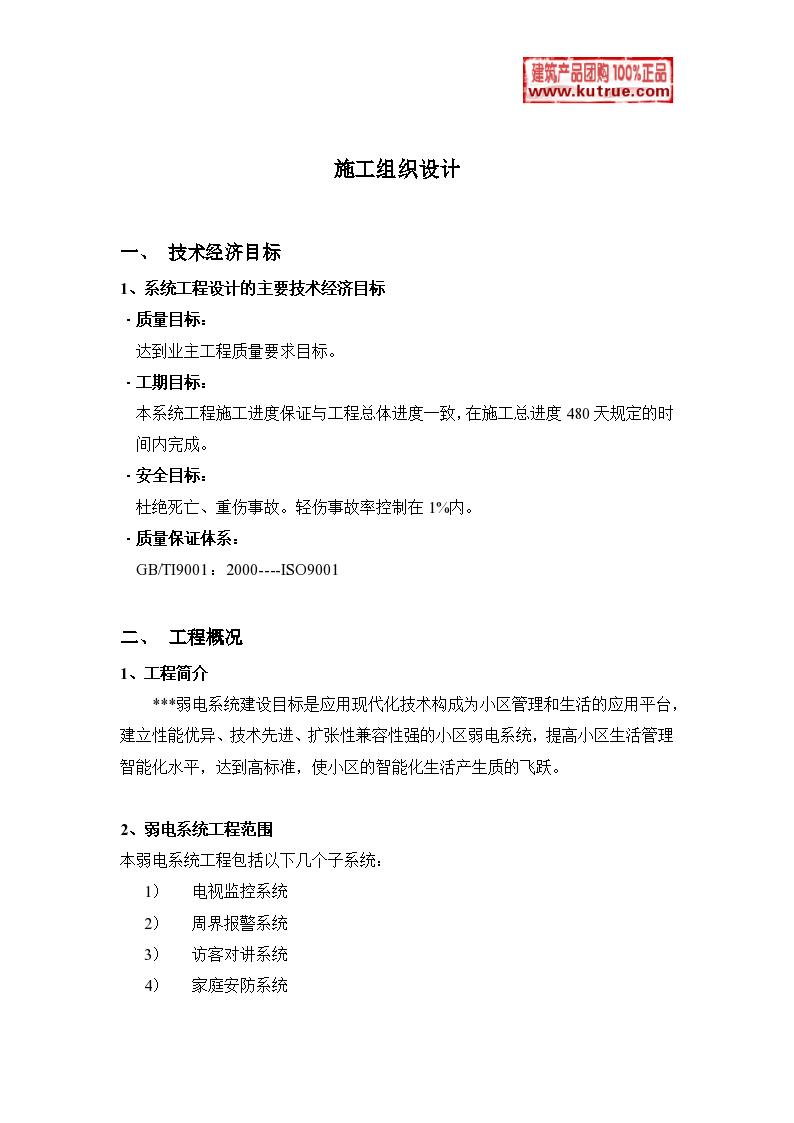 上海某住宅小区弱电智能化施工组织设计-图一
