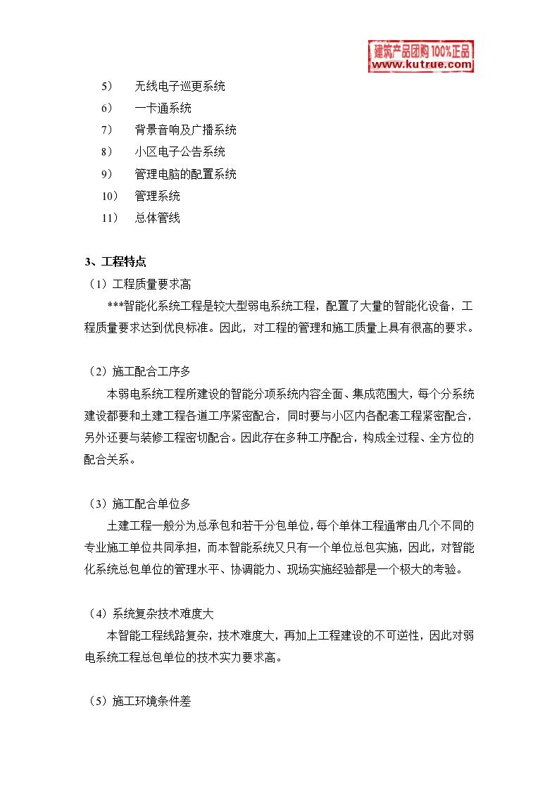 上海某住宅小区弱电智能化施工组织设计-图二