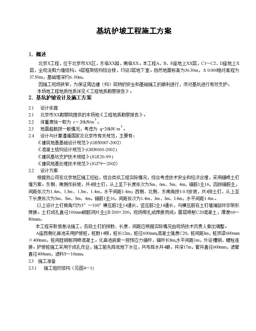 北京市4层框架结构综合楼基坑护坡工程施工组织设计图片1