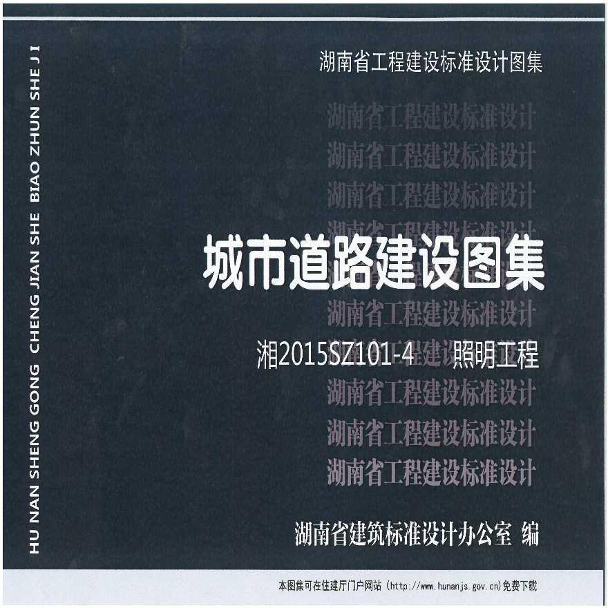 湘2015SZ101-4 第四册 照明工程(全国首个城市道路照明图集)图片1