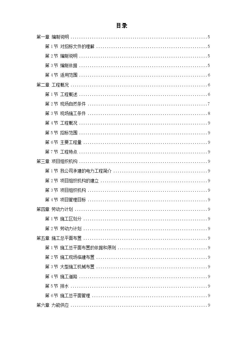 湖南某电厂火电机组主厂房工程施工组织设计-图一