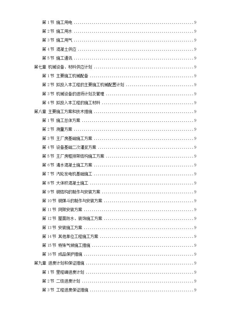 湖南某电厂火电机组主厂房工程施工组织设计-图二