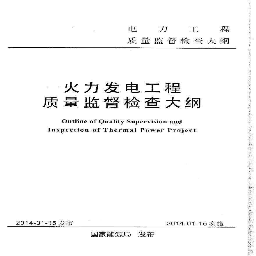 火力发电工程质量监督检查大纲(20140115版).图片1