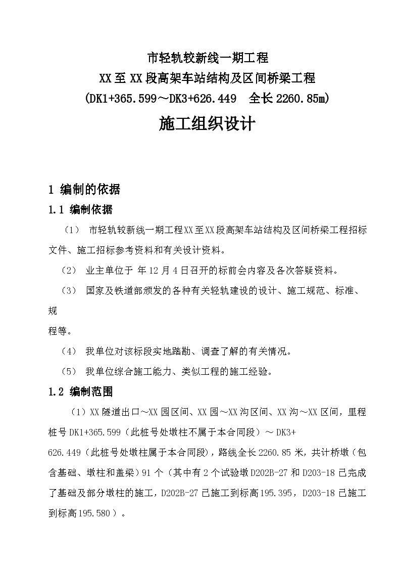 重庆市轻轨较新线某高架车站结构及区间桥梁工程施工组织设计方案-图一