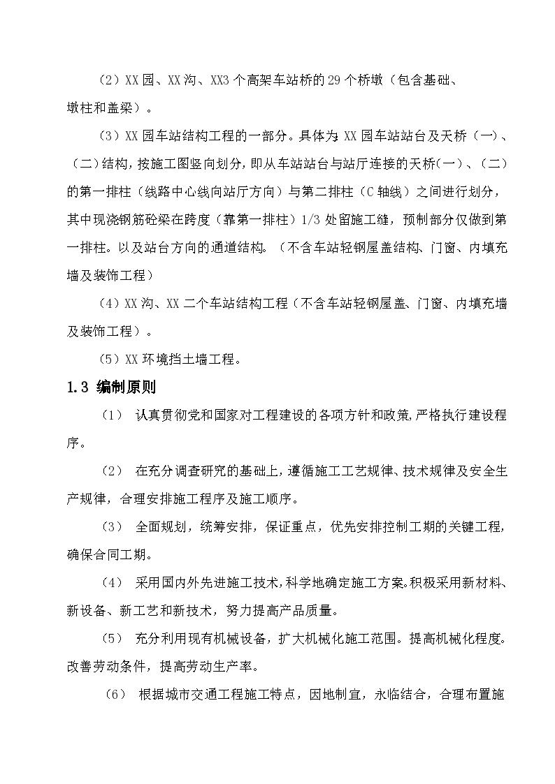 重庆市轻轨较新线某高架车站结构及区间桥梁工程施工组织设计方案-图二