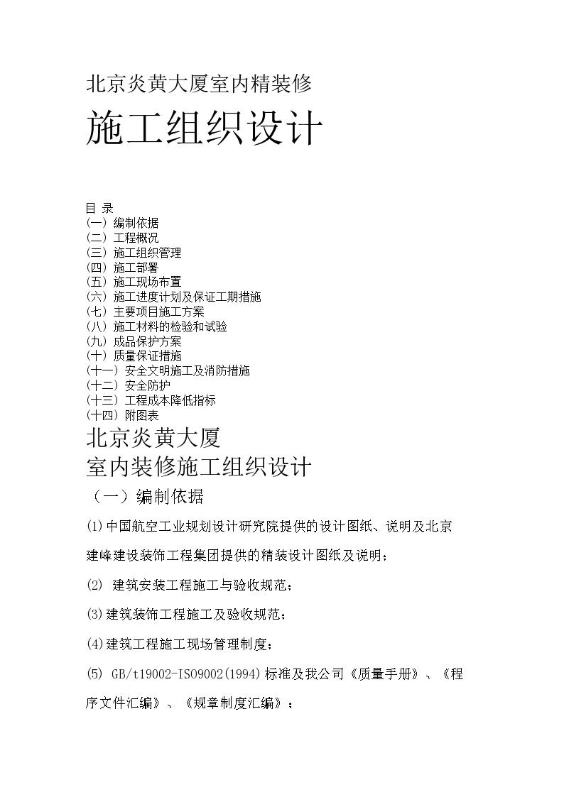 北京炎黄大厦室内精装修施工组织设计方图片1