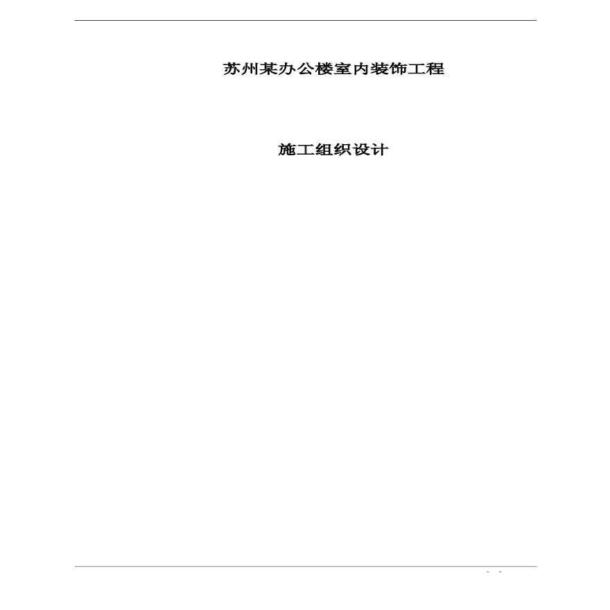 南京某办公楼室内装饰工程施工组织设计-图一