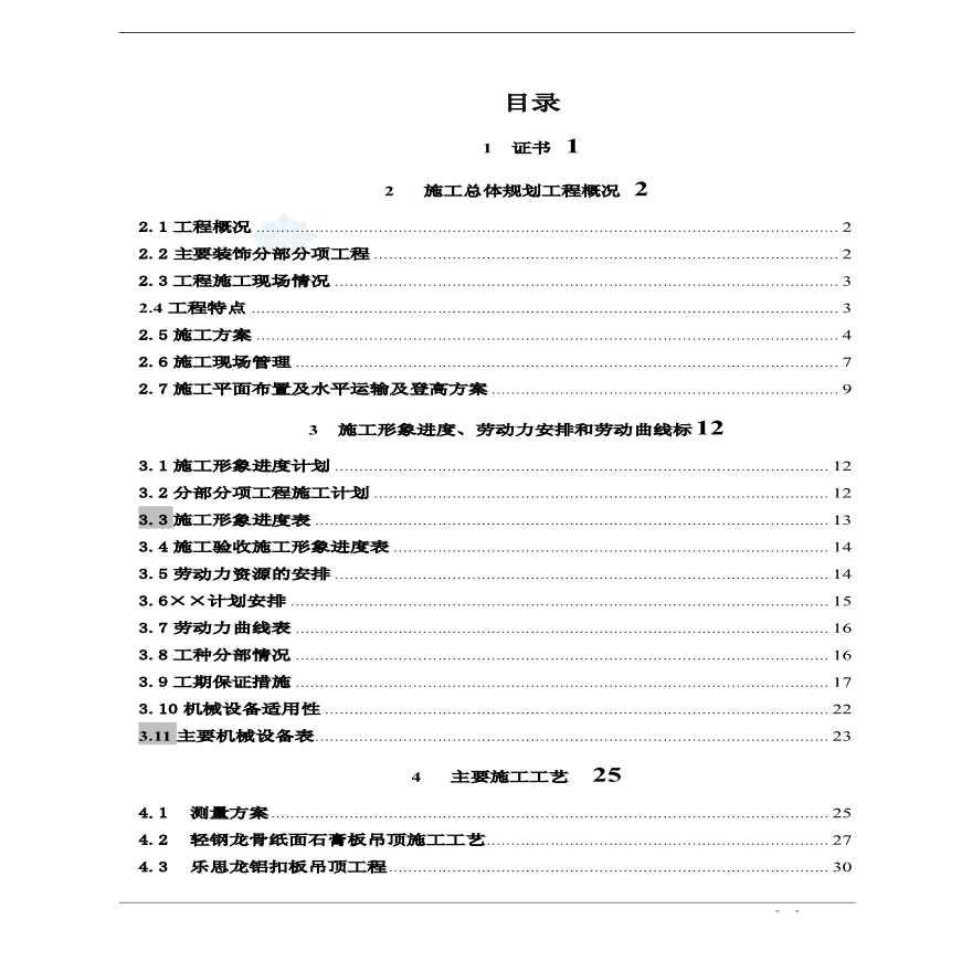 南京某办公楼室内装饰工程施工组织设计-图二