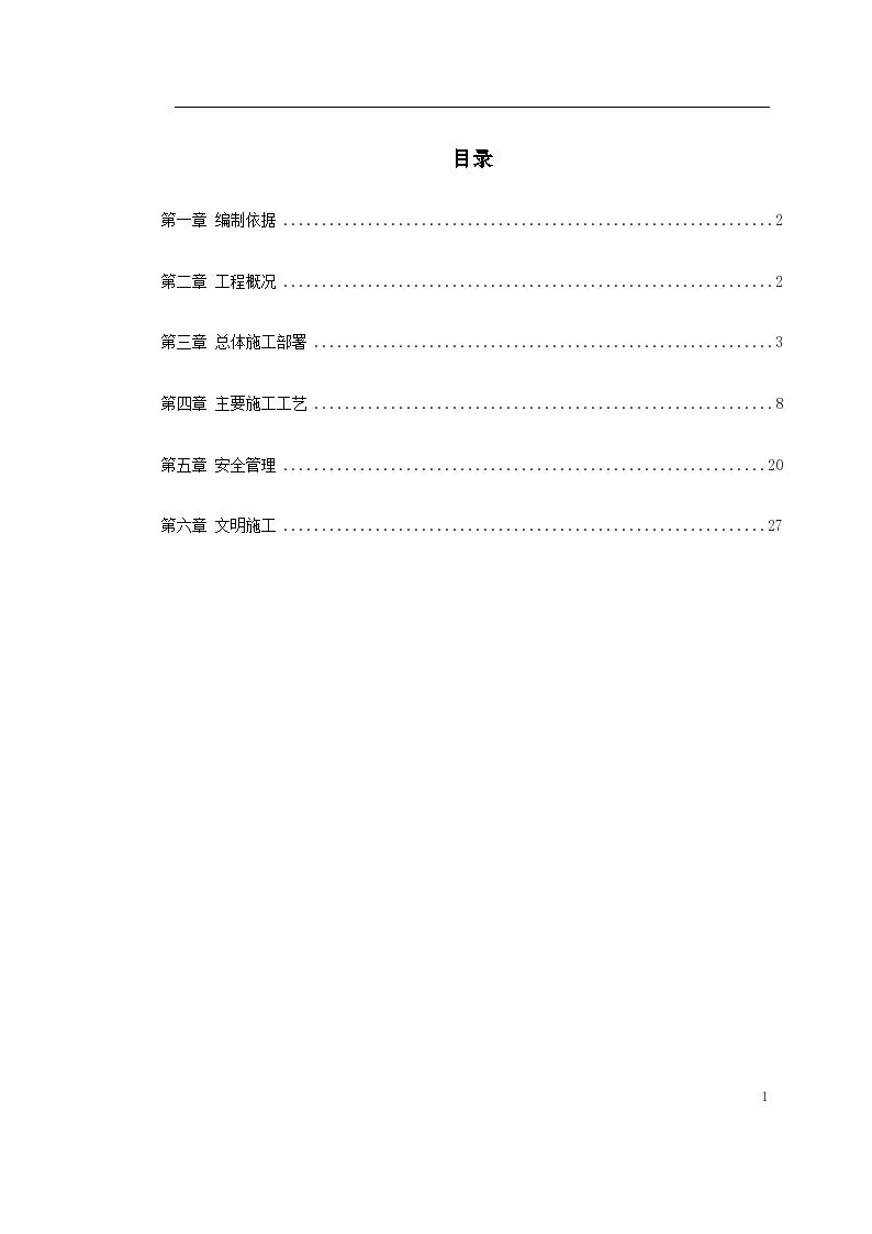上海国际航运中心地基加固工程施工方案-图一
