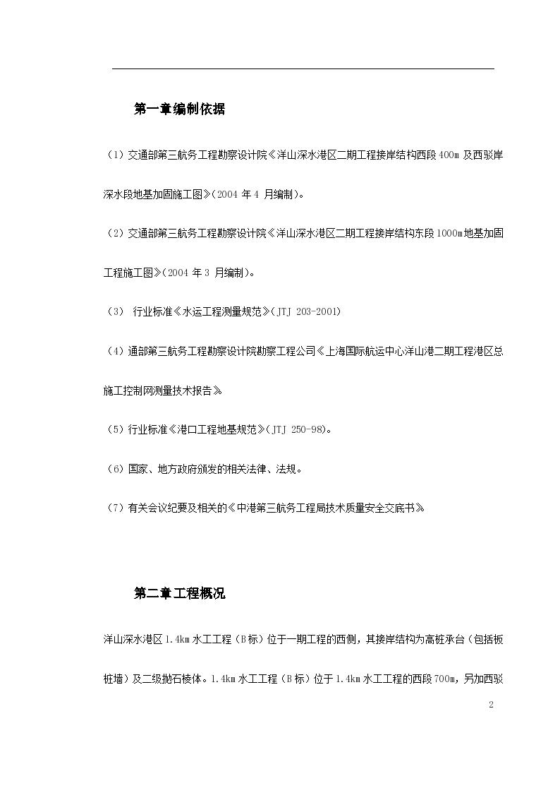 上海国际航运中心地基加固工程施工方案-图二