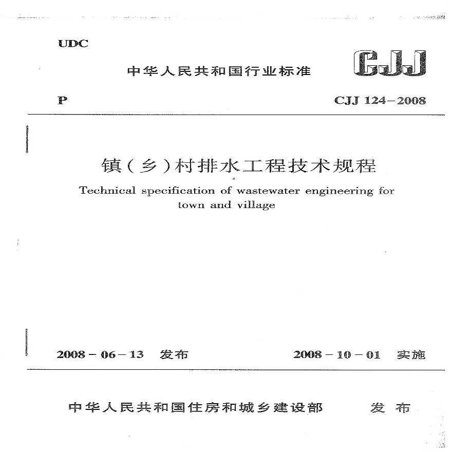 《镇(乡)村排水工程技术规程》CJJ 124-2008-图一