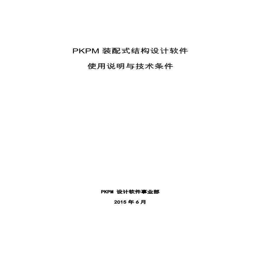 PKPM装配式结构设计软件使用说明与技术条件-图一