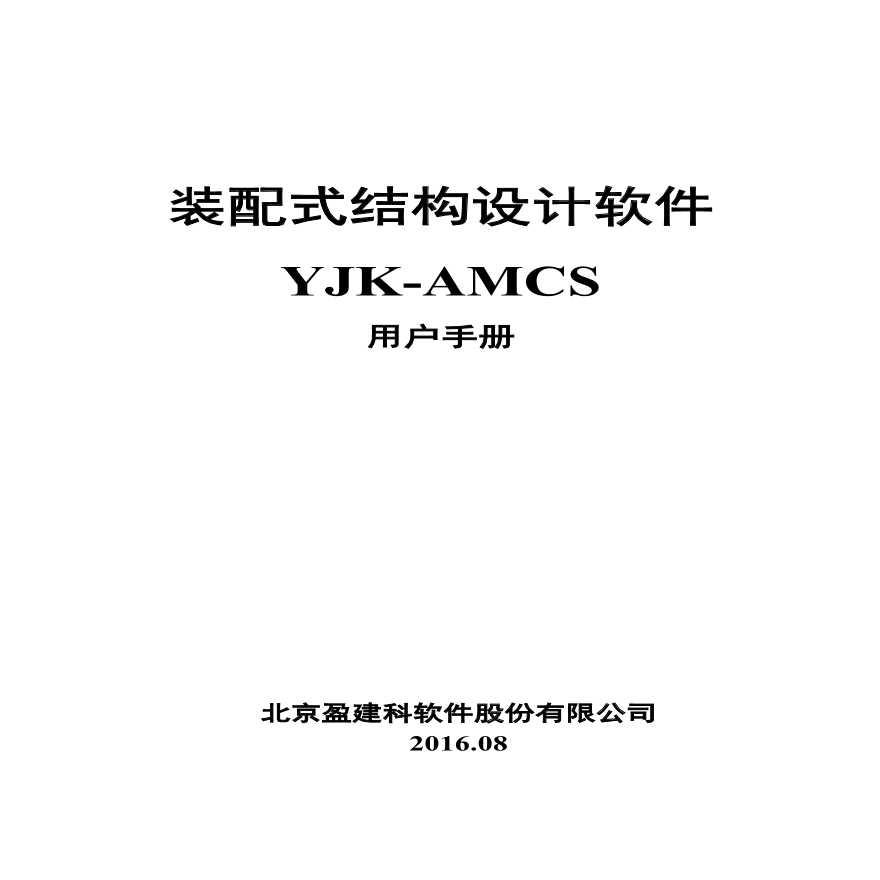 装配式结构设计软件YJK-AMCS用户手册-图一