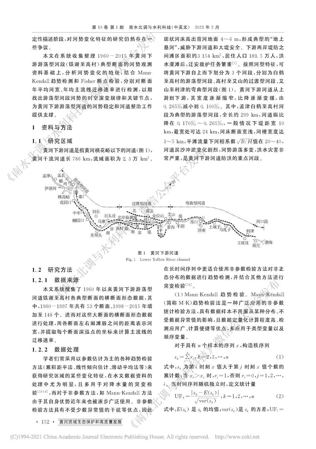 水文与水资源工程图片3