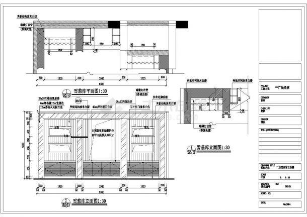 某地区旺业二层雪茄库商业装修CAD设计图纸-图二