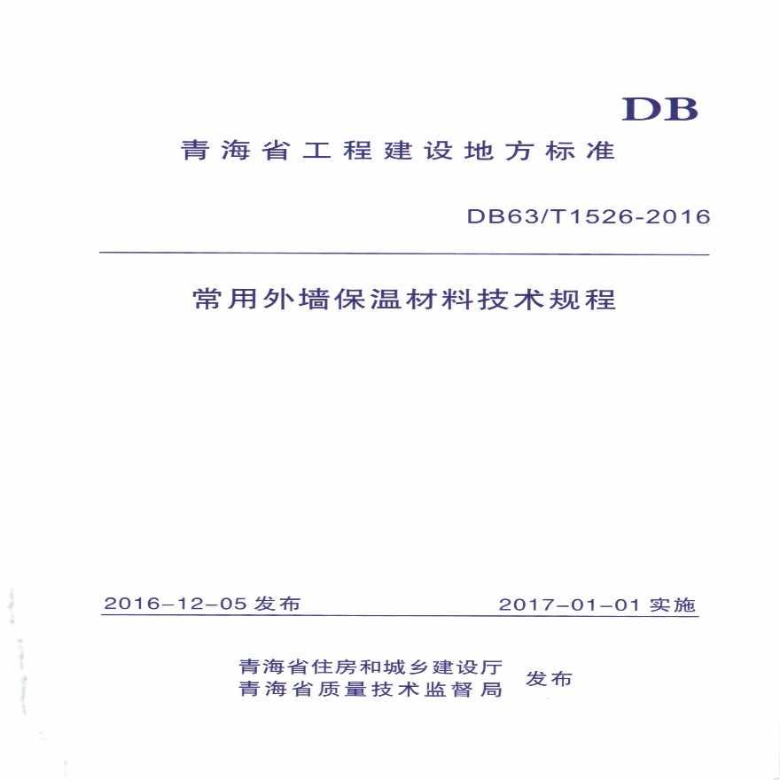 常用外墙保温材料技术规程DB63  T1526-2016-图一
