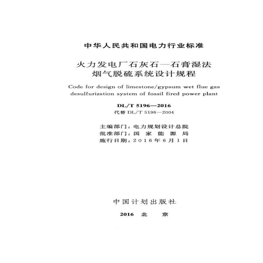 火力发电厂石灰石-石膏湿法烟气脱硫系统设计规程-图二