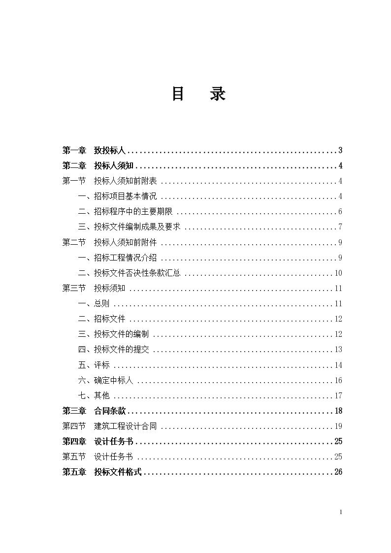 勘察设计招标文件范本-图二