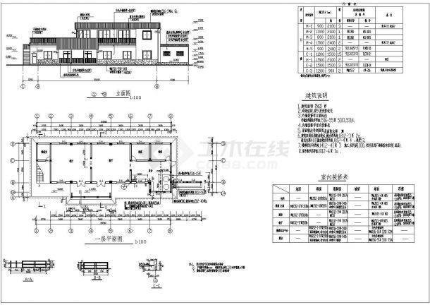 某地区砖混结构餐厅建筑施工设计图-图一