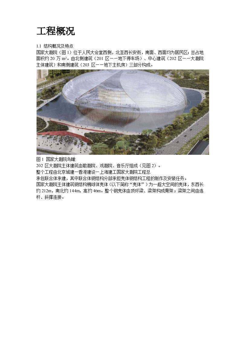 国家大剧院壳体钢结构安装工程施工方案-图二