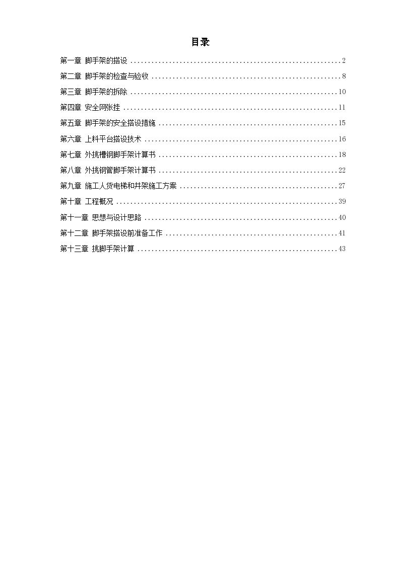 杭州某高层建筑外脚手架工程施工方案-图一