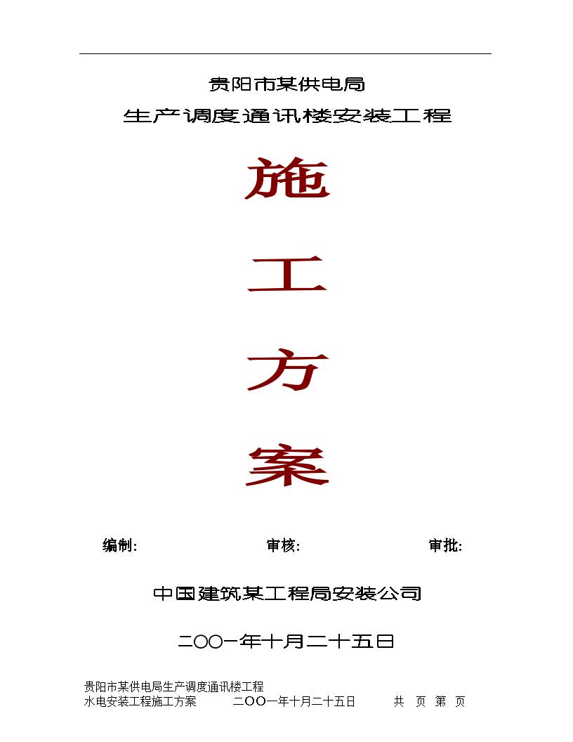 贵阳市供电局生产调度通讯楼水电安装工程施工组织设计-图一