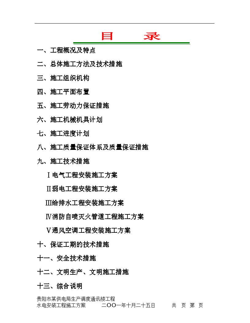 贵阳市供电局生产调度通讯楼水电安装工程施工组织设计-图二