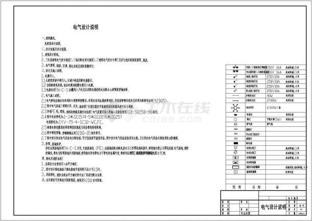 培训中心电气设计方案全套CAD图纸-图一