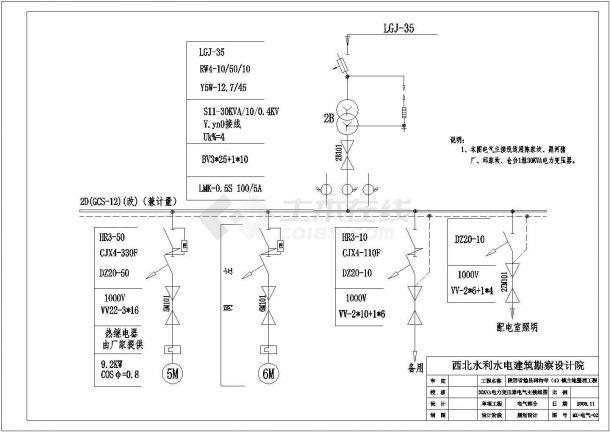 陕西省勉县同沟寺镇土地整理工程电力变压器电气主接线图-图二
