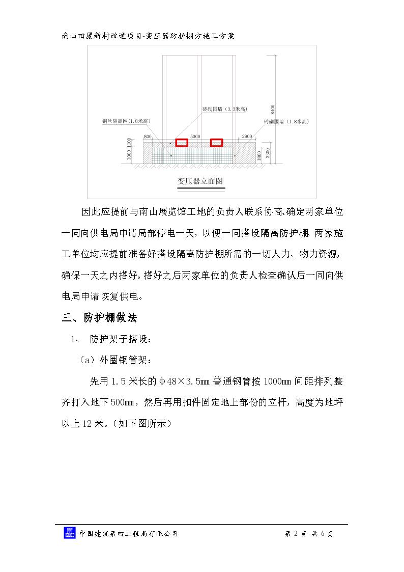 新村改造项目变压器防护棚方案-图二