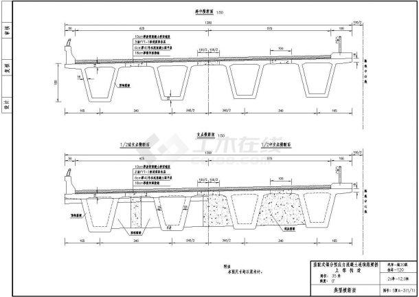 35米装配式部分预应力混凝土连续箱梁桥图纸-图二