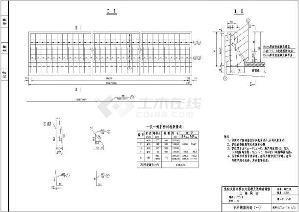 高速公路常用三种防护栏施工设计图-图一